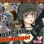 [RE202419] Ghost Castle Gunsweeper