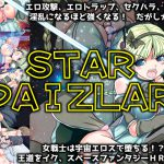 [RE185732] STAR PAIZLAR