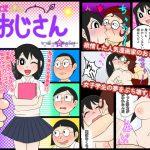 [RE186605] Desire Manga Ojisan
