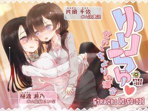 [RE187634] Yurichu -Seno and Chiyori's Case-