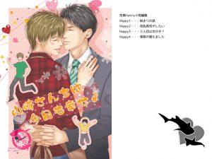 [RE187649] Yamazaki-san's Family Is Happy as Always!