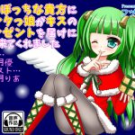 [RE190990] Santa Girl Delivers a Kiss for Xmas Singles