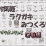 [RE191009] Casual Sketches – Revival CG Collection