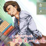 [RE193885] Ojisama Dakimakura – The Case of Koichi Shoda