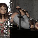 [RE194176] Lolita Girl's Faucet Discipline