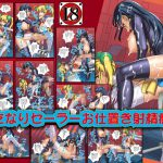 [RE194804] Futanari Sailor Punishment Ejac Humiliation Hell