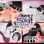 [RE195351] Combined Weight 150kg! ~Sex up the Twins you met Online!~