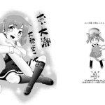 [RE196184] Oy! Ooshio, gimme that Daihatsu-class landing craft