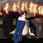 [RE196648] Twilight Detective 2