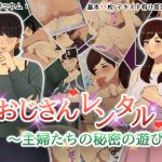 [RE196913] Ojisan Rental ~the secret play of bored wives~