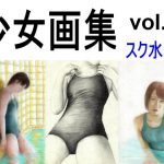 [RE197127] Figure Drawing vol.2 Swimming Costume