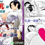 [RE197552] Beeline to the Breast * Misato Kashiyama Un-milk Collection VOL.18
