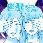 [RE197608] Yuurei-san Manga 8