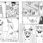 [RE197717] Okaasan to issho Haneda mother-daughter training 3