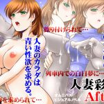 [RE199329] Wife Ayane After