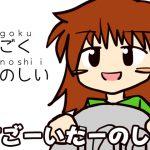 [RE200243] sugoku tanoshii