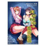 [RE200349] The Urban Legend of Yuwa Tsukimura
