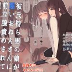 [RE201099] Crossdressing Pretty Boy's Prostate Teasing Corruption By A Naughty Elder Girl