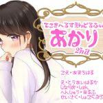 [RE202005] Handjob Health Endorphin: Akari 2nd