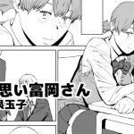 [RE203293] One-Sided Love Of Tomioka-san