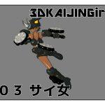 [RE205273] 3DKAIJINGirl,s 003 Rhinoceros Girl