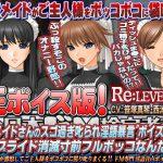 [RE207433] All-Japan Masochist Certification Exam Re: LEVEL 7 SP