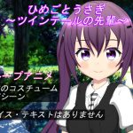 [RE207664] Secret of Rabbit ~Co-working Waitress with Twintails~
