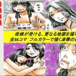 [RE209335] Oyako Tragedy – Revenge of the Shoplifters Side Story