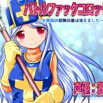 [RE211455] Battle F*ck Colosseum ~The book of adventure of priestess has disappeared~