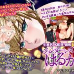 [RE212891] Genderless Haruka's Confinement & Discipline RPG