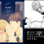 [RE213599] T*keuchi P and Kaede T*kagaki Try A Little Abnormal H