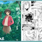 [RE214856] Walking Around ~ Nature, Girl and Toilet