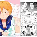 [RE215835] H with Nazuna-kun