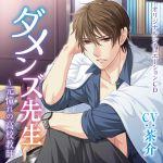 [RE216882][KZentertainment] No Good Male Teacher – High School Teacher Once Adored – Chapter of Reunion (CV: Chasuke)
