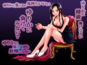 [RE217777][human chair] Over 2 Hours Total! Repeated Voices & Yuu Shimotsuki's Fellatio & yurika's Script