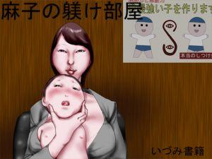 [RE203968] Asako's  Discipline Room