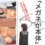 [RE218257][SECTION-11] Glasses Only Matter