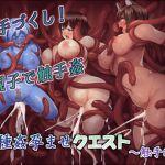 [RE218906][Shrine's Gate] Interspecies Impregnation Quest ~Tentacle~