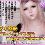 [RE219456][GirlsloveVoice] Wiretap at Love Hotel: Ruka-chan's Licking Fellatio and Swallowing