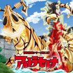 [RE219753]Altra Serena – Sexual Tokusatsu Series #2