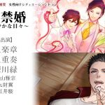 [RE219841]Confining Marriage ~Sweet Days~