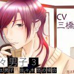 [RE217524] Sweety Sweet Boyfriend 3 ~Case of an Effeminate Boy Haruka Sasaki~