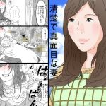 [RE220590] A clean and modest wife