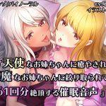 [RE222855] [Binaural / Hi-Res] Angelic & Devilish Beauties Bring You 61 Orgasms To You In Hypnotism