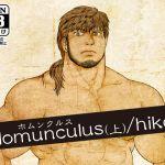 Homunculus (part 1)