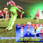 Let's make a harem ~ Female body monster girl nude body ~