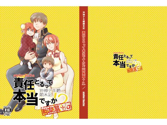 OkiKagu's Shotgun Wedding: Will You Really Take Responsibility!? Compilation + Extra By atelier Bucha