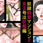 [RE224427] Slave Keeping Mansion 2 – Queen's Cry