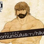 Homunculus (part 2)