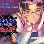 [RE225836] Futanari Men Galore! – Legend of Atrocious Reverse R*pe